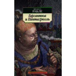 Рабле Ф. Гаргантюа и Пантагрюэль