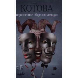 Котова Е. Акционерное общество женщин