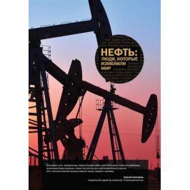 Степанов А. (ред.) Нефть: люди, которые изменили мир