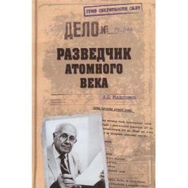 Максимов А. Разведчик атомного века