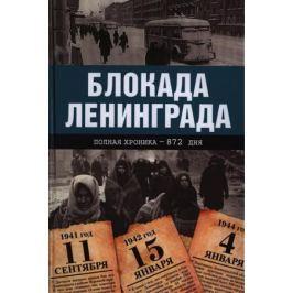 Сульдин А. Блокада Ленинграда. Полная хроника - 900 дней и ночей