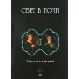 Маневич И. (сост.) Свет в ночи. Ноктюрн в живописи