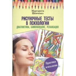 Шевченко М. Рисуночные тесты в психологии: диагностика, самопознание, релаксация
