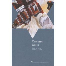 Озик С. Шаль / The shawl