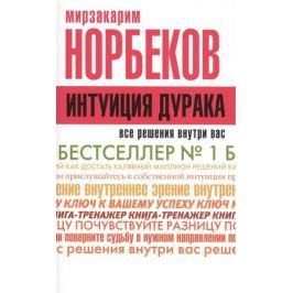 Норбеков М. Интуиция дурака, или Как достать халявный миллион решений