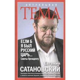Сатановский Е. Если б я был русский царь. Советы Президенту