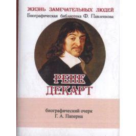 Паперн Г. Рене Декарт. Его жизнь, научная и философская деятельность. Биографический очерк (миниатюрное издание)