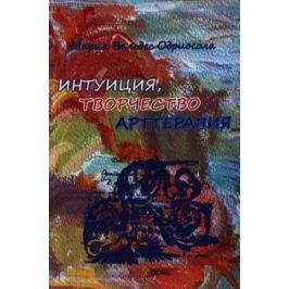 Одриосола М. Интуиция, творчество и арт-терапия