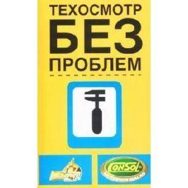 Леонтьев Н. Техосмотр без проблем Правила проведения…