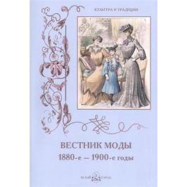 Пантилеева А. (ред.-сост.) Вестник моды. 1880-е - 1900-е годы