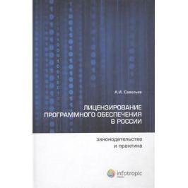 Савельев А. Лицензирование программного обеспечения в России: законодательство и практика