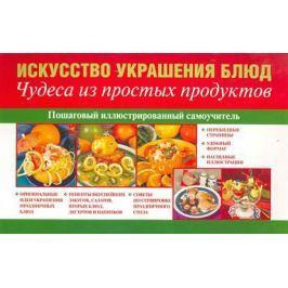 Красичкова А. Искусство украшения блюд Чудеса из простых продуктов