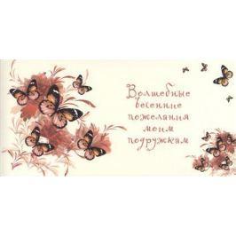 Матушевская Волшебные весенние пожелания моим подружкам. 15 открыток с пожеланиями для любимых подружек и просто прекрасных девушек. Выберите открытку, впишите на обороте свое пожелание и подарите