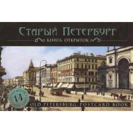 Усольцева О. (ред.) Старый Петербург. Книга открыток