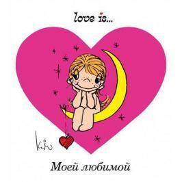 Парфенова И. Love is... Моей любимой