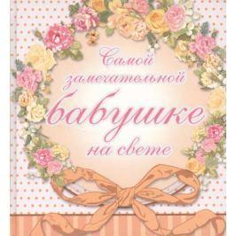 Васильева Л. Самой замечательной бабушке на свете