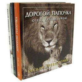 Грив Б. Любимому папе (комплект из 3 книг)