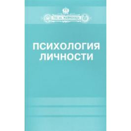 Базаркина И., Сенкевич Л., Донцов Д. Психология личности. Учебно-методический комплекс