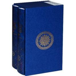 Кондрашов А. (сост.) Великие мысли великих людей (комплект из 2 книг)