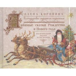 Коровина Е. Любимые сказки Рождества и Нового года. Исключительный подарок на все времена. Иллюстрировано старинными открытками