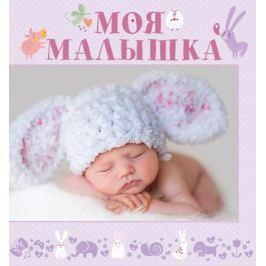 Николаева А. (ред.) Моя малышка. Альбом фотографий