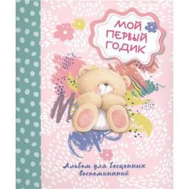 Селезнева Н. (сост.) Мой первый годик. Альбом для бесценных воспоминаний