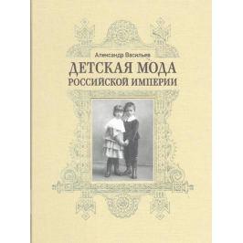 Васильев А. Детская мода Российской империи