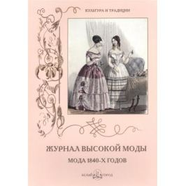 Пантилеева А. (ред.-сост.) Журнал высокой моды. Мода 1840-х годов