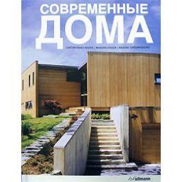 Коркуэра А. (ред) Альбом Современные дома