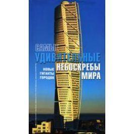 Лисицина Т.Г. (пер). Самые удивительные небоскребы мира