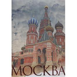 Ионина Н. Москва