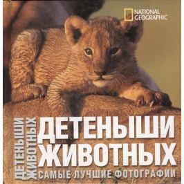 Ильдос А. Детеныши животных. Самые лучшии фотографии