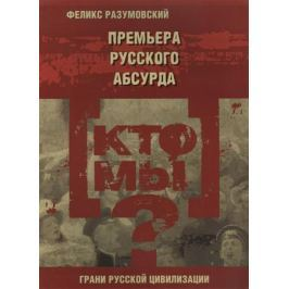 Разумовский Ф. Кто мы? Премьера русского абсурда. События 1904 и 1905 годов