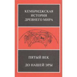 Льюис Д.-М., Бордмэн Дж., Дэвис Дж.-К., Отсвальд М. (ред.) Пятый век до нашей эры