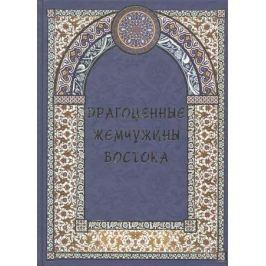 Козлова Д., Маневич И. и др. Драгоценные жемчужины Востока