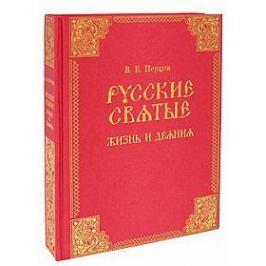 Перцов В. Русские святые. Жизнь и деяния. Второе издание