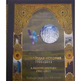 Трефилов В. Земля Калужская, благословенная. Новейшая история Калужского края. 1991-2011