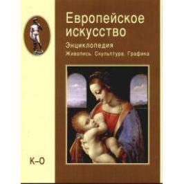Астахов А. Европейское искусство т.2 / 3тт К-О