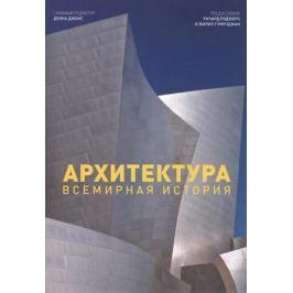 Джонс Д. (ред.) Архитектура. Всемирная история