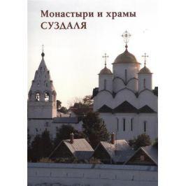 Пантилеева А. (сост.) Монастыри и храмы Суздаля