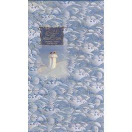 Ванина Т., Добрынин А. (сост.) Вода как женщина. Шедевры поэзии и живописи