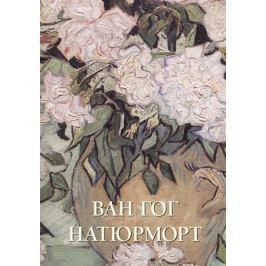 Милюгина Е. Ван Гог. Натюрморт