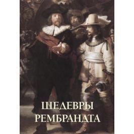 Астахов А. (сост.) Шедевры Рембрандта