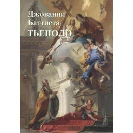 Астахов А. (сост.) Джованни Баттиста Тьеполо