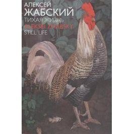 Цыплаков А. (сост.) Алексей Жабский. Тихая жизнь = Aleksei Zhabsky. Still Life.