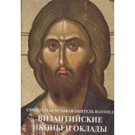 Цигаридас Е., Ловерду-Цигарида К. Священная Великая Обитель Ватопед. Византийские иконы и оклады