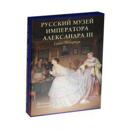 Романовский А. Русский музей императора Александра III. Санкт-Петербург