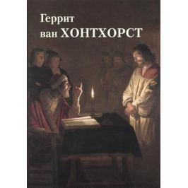 Астахов Ю. Геррит ван Хонтхорст