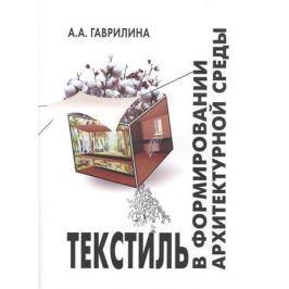 Гаврилина А. Текстиль в формировании архитектурной среды