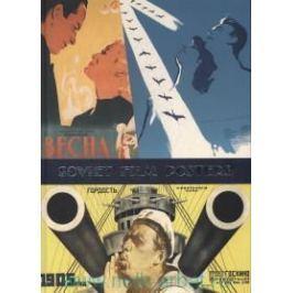Снопков А., Снопков П., Шклярук А. Soviet film posters 1924-1991